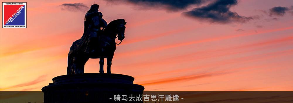 GERtoGER-Mongolia-Chinese-Horseback-to-Chingis