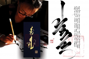 GER to GER GEOtourism Mongolia - Calligraphy Experience